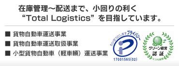 Total Logistics